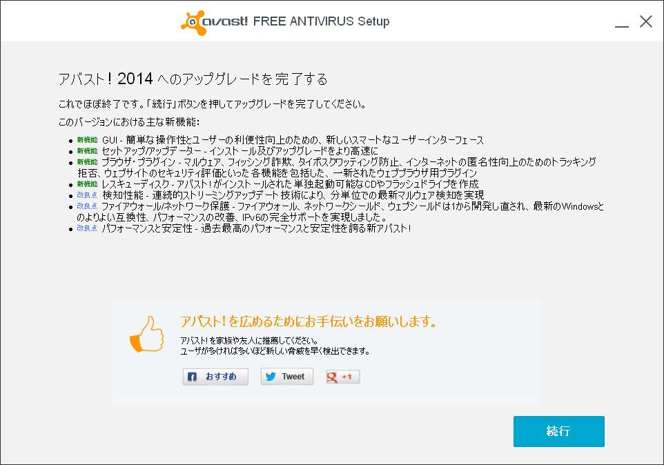 avast! 2014 -3