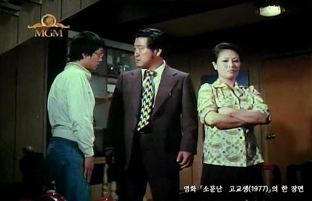 소문난 고교생(Notorious School Boy, 1977) scene 03