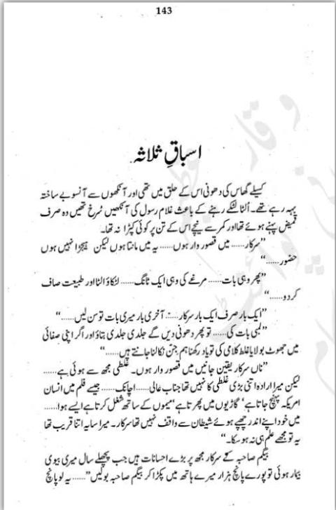 Free urdu digests asbaq e slasa novel by bano qudsia for Bano qudsia books