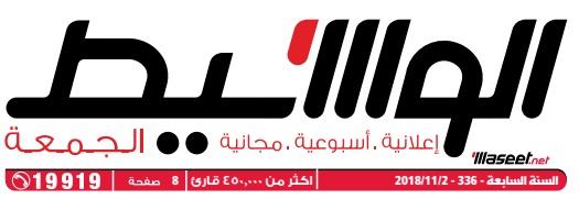 جريدة وسيط الأسكندرية عدد الجمعة 2 نوفمبر 2018 م