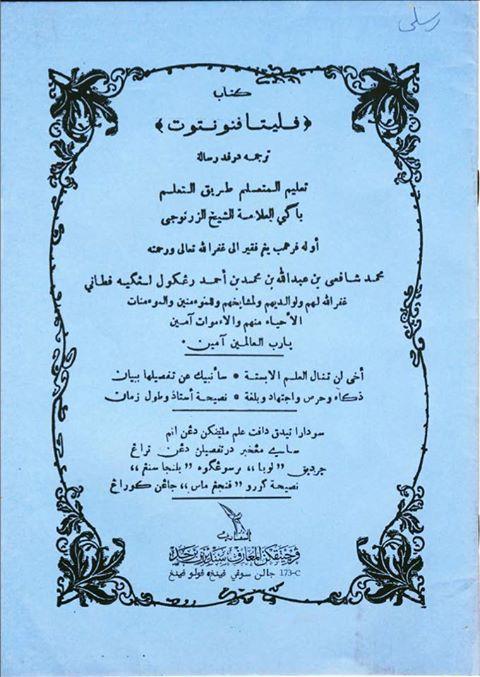 terjemahan adab al mufrad pdf 55