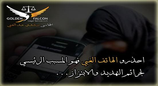 احذرو الهاتف الغبي فهو المسبب الرئيسي لجرائم التهديد والابتزاز