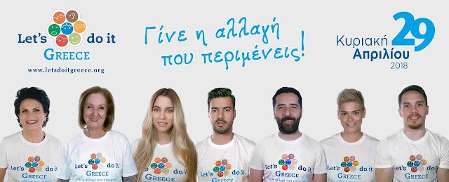 Let's do it Greece!: Επτά επώνυμοι ενώνουν τις φωνές τους (βίντεο)
