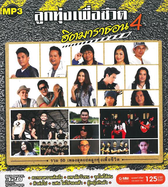 Download [Mp3]-[Hit Songs] รวม 50 เพลงสุดยอดลูกทุ่งเพื่อชีวิตใน ลูกทุ่งเพื่อชีวิต ฮิตมาราธอน 4 4shared By Pleng-mun.com