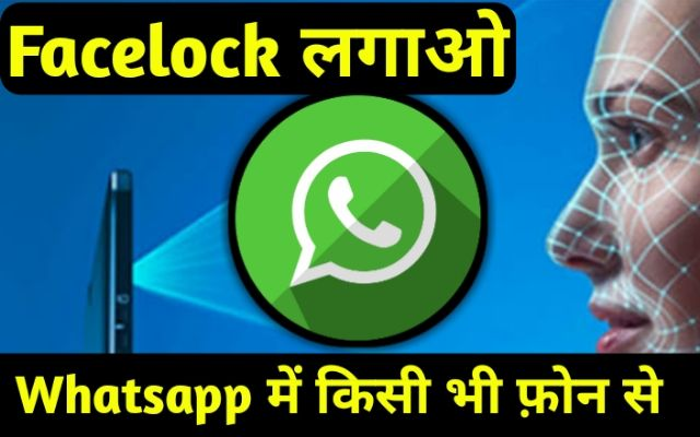 whatsapp mein facelock kaise lagaye