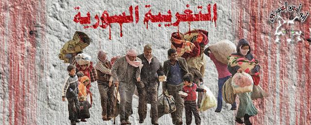 تصميم التغريبة السورية