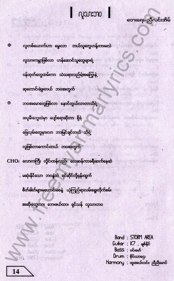 Lyric la la lie lyrics : Htoo L Lin - Lu Thar Bawa