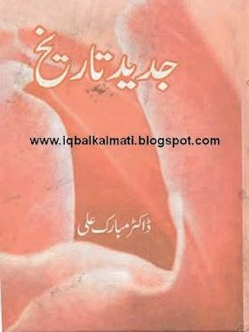 Jadeed Tareekh by Mubarak Ali PDF Book Free Download