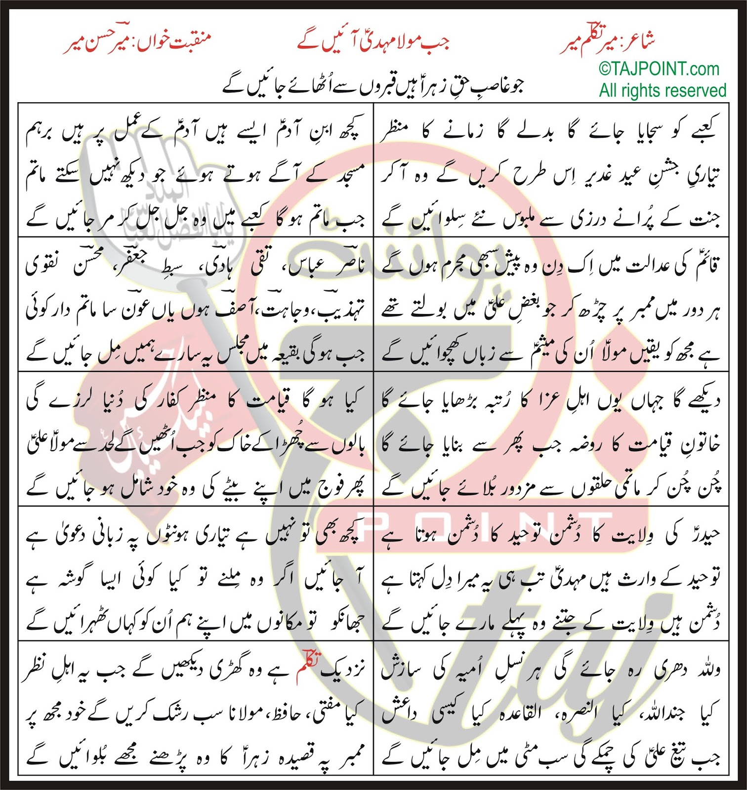 Jab Mola Mehdi Aaein Gaye Jo Ghasib-e-Haq-e-Zahr Lyrics Mir