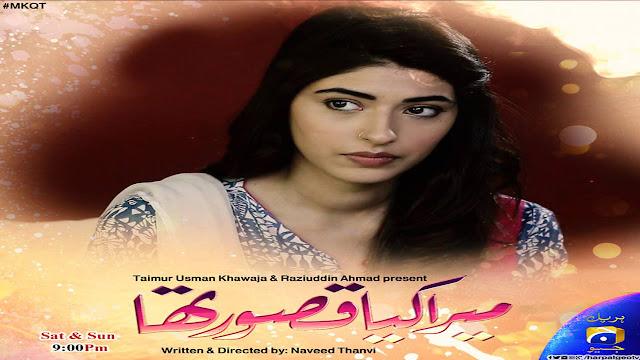 OST Mera Kya Qasoor Tha Lyrics Har Pal Geo