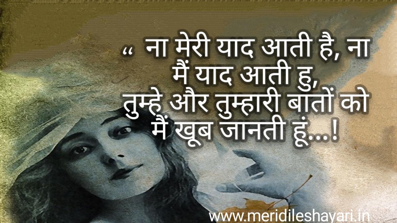 Yaad Hindi Shayari,Yaad shayari hindi,yaad shayari in hindi,yaad shayari images,yaad teri shayari,yaad shayari image,yaad shayari in hindi for girlfriend,yaad ki shayari, Yaad hindi shayri
