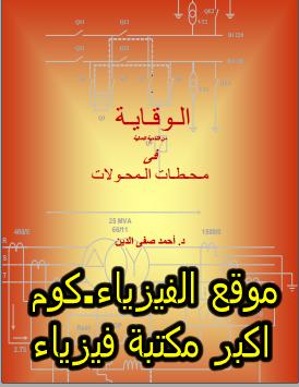 كتاب الوقاية من الناحية العملية في محطات المحولات pdf برابط مباشر