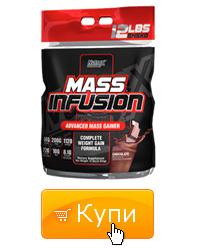 Мнения за nutrex-mass-infusion