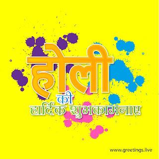 happy holi Hindi greetings