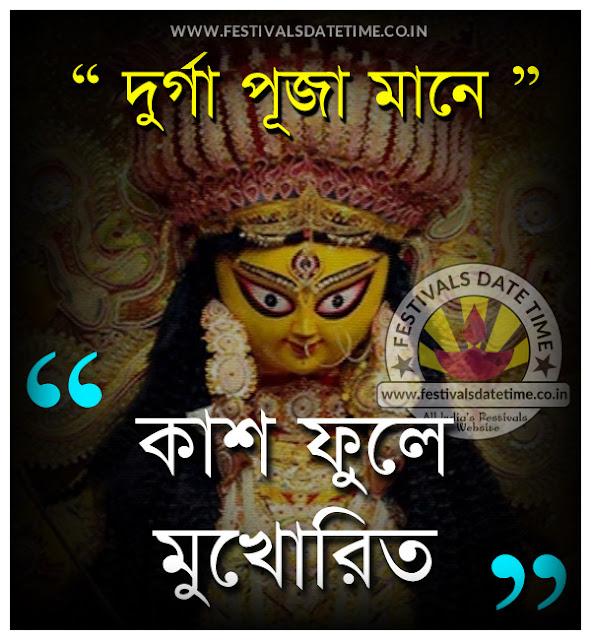 Durga Puja Whatsapp Status Comment Photo, Durga Puja Whatsapp Status