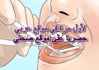 معلومة حصريا في موقع صحتي لن يقولها لك طبيب الأسنان !!!