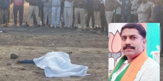 अब BARWANI में भी भाजपा नेता की हत्या, सिर कुचली लाश मिली | MP NEWS