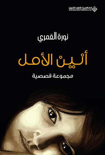 الكاتبة نورة العَمري