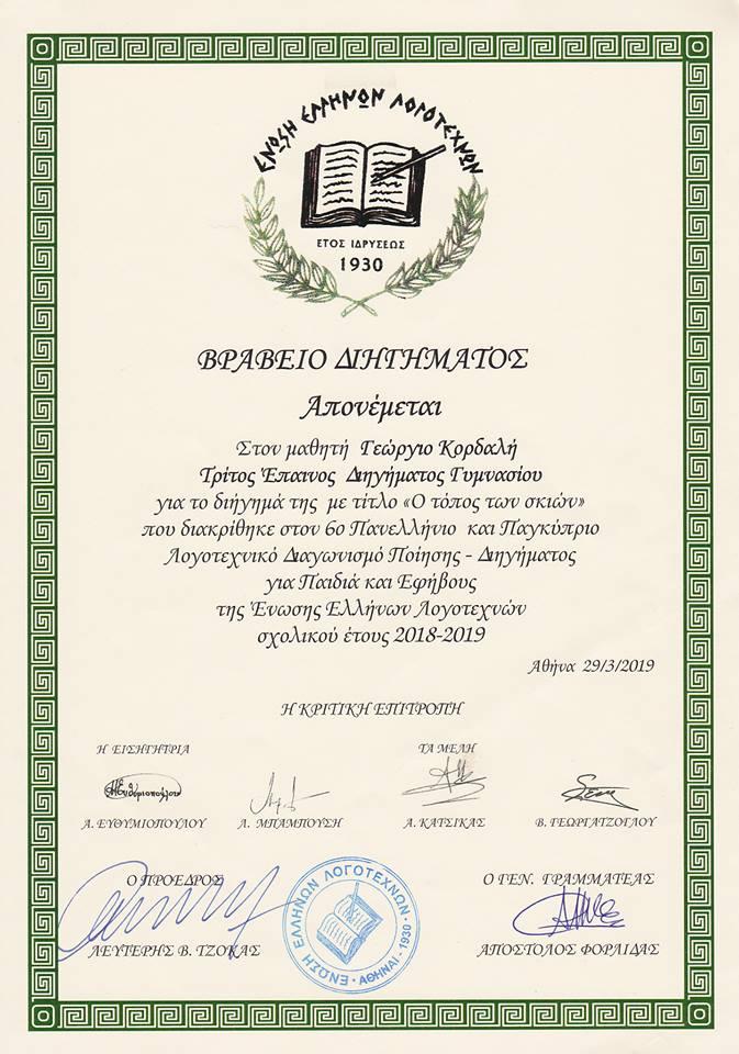 Βραβείο Διηγήματος για το Γιώργο Κορδαλή απο την Μ. Παναγία