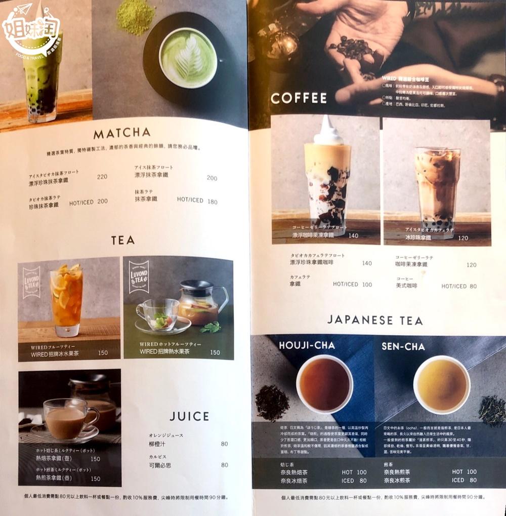 WIRED CHAYA 茶屋菜單,高雄複合式推薦,複合式餐廳,大立精品,蔦屋書店