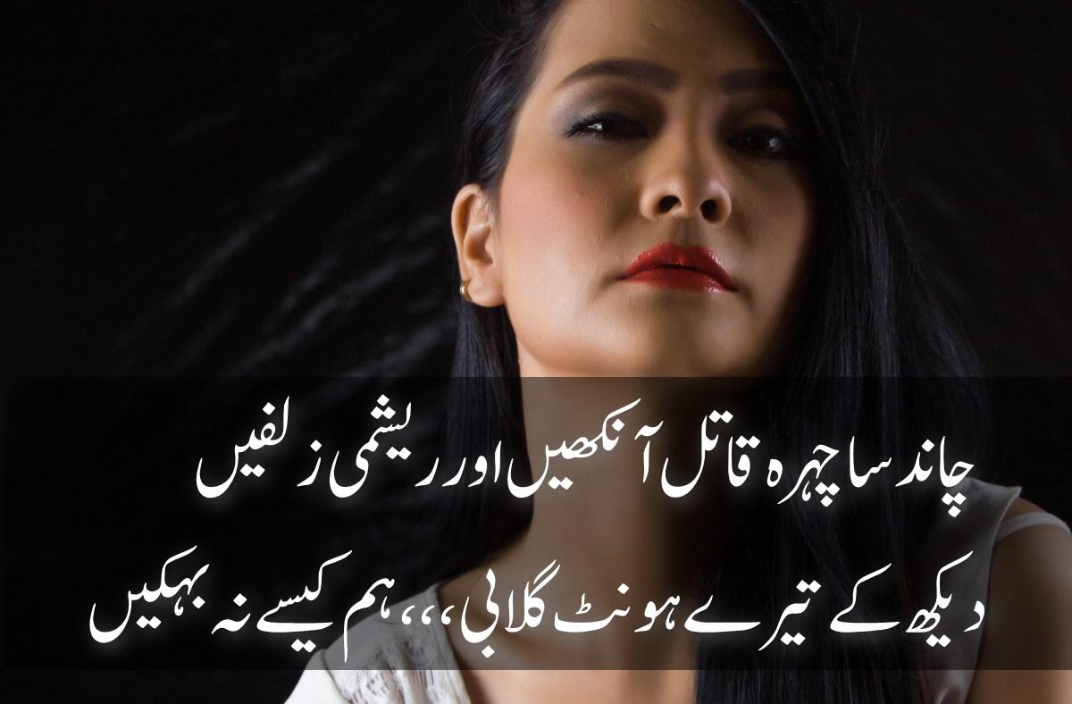 Two Lines Urdu Poetry on Lips | Hont Shayari | Poetry in Urdu