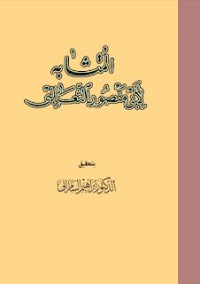 المتشابه لأبي منصور الثعالبي