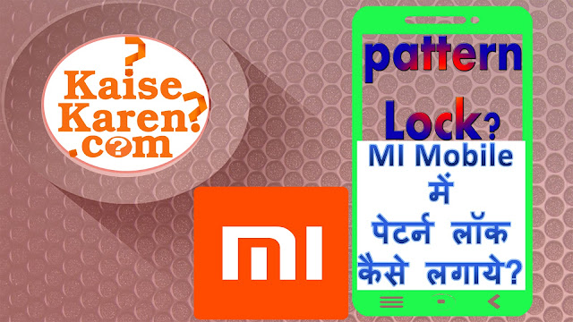 how to set pattern lock on mi mobile in Hindi | MI Mobile me pattern screen lock kaise set kare