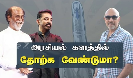 Rajini and Kamal has to defeat the political field? | Public openion on Sathyaraj's speech