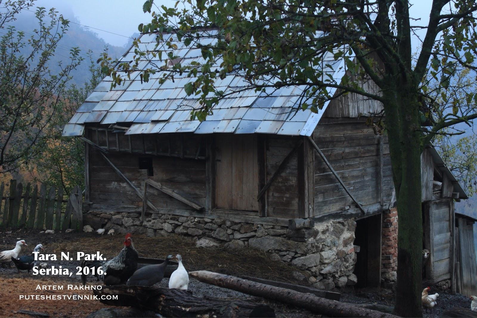 Деревня в Сербии