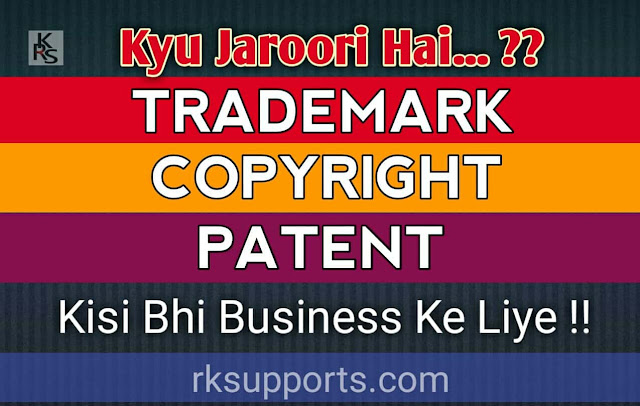business ke liye trademark, copyright, patent kyu jaroorri hai; copyright kya hai; patent kya hai; trademark kya hai; how are requiremnet of copyright; copyright kise kahte hai; trademark kise kahte hai; patent kise kahte hai; patent kaise karaye; how to patent; how to register trademark; how to regoster trademark; how to get copyright; copyright kaise karwaye;