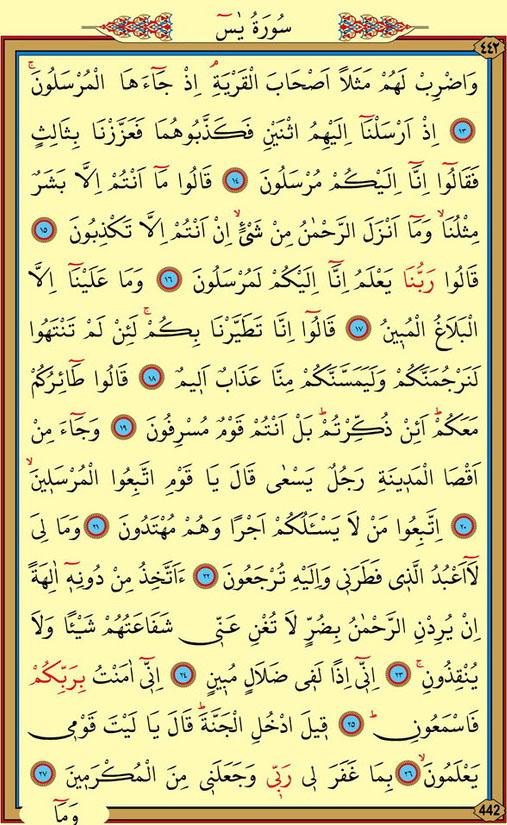Yasin Suresi Arapça 2. Sayfa