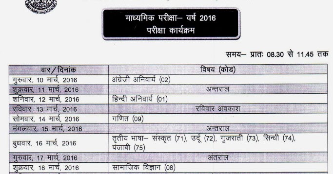 Rajasthan secondary 10th class exam time table 2016 ednewz for 10th time table 2016
