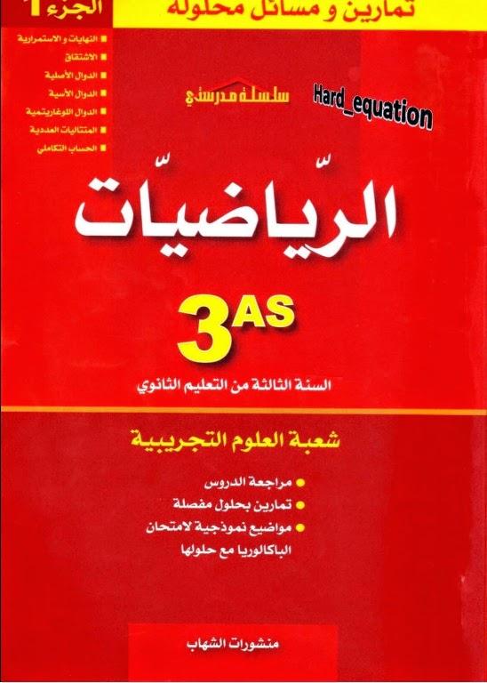 تحميل الكتاب المدرسي رياضيات 3 ثانوي pdf