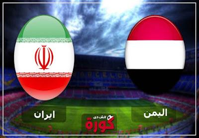 مشاهدة مباراة إيران واليمن بث مباشر اليوم