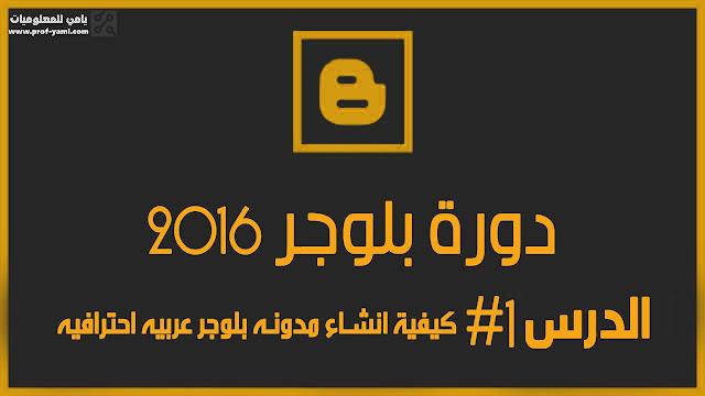 كيفية إنشاء مدونة بلوجر عربية احترافية 2016