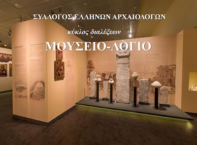 «Διαχρονικό Μουσείο Λάρισας»