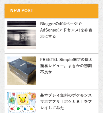 サイドに配置しているBlogger最新記事ガジェット