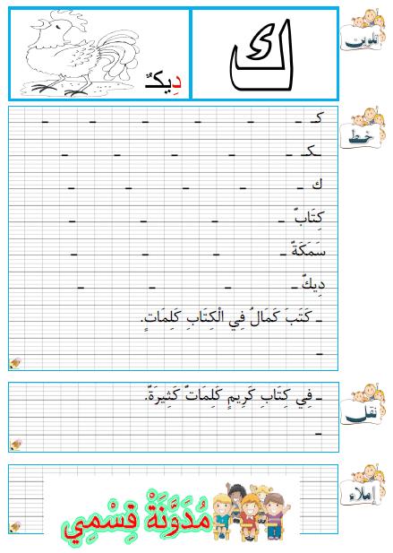 كراسة الكتابة لحروف اللغة العربية
