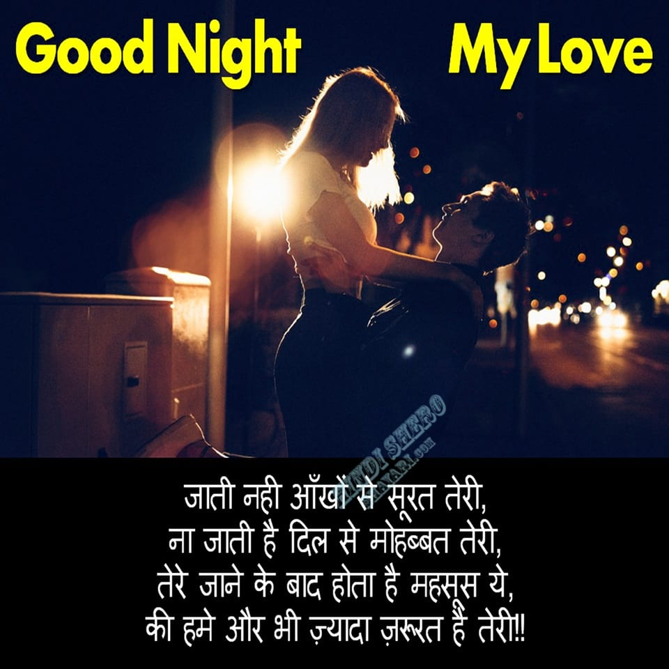 Good Night Love Quotes for Him Hindi