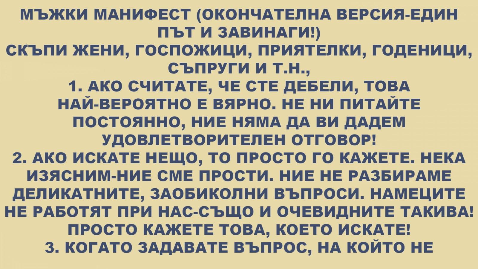 МЪЖКИ МАНИФЕСТ (окончателна версия-един път и завинаги!)