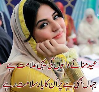 Eid Mubarik Sms