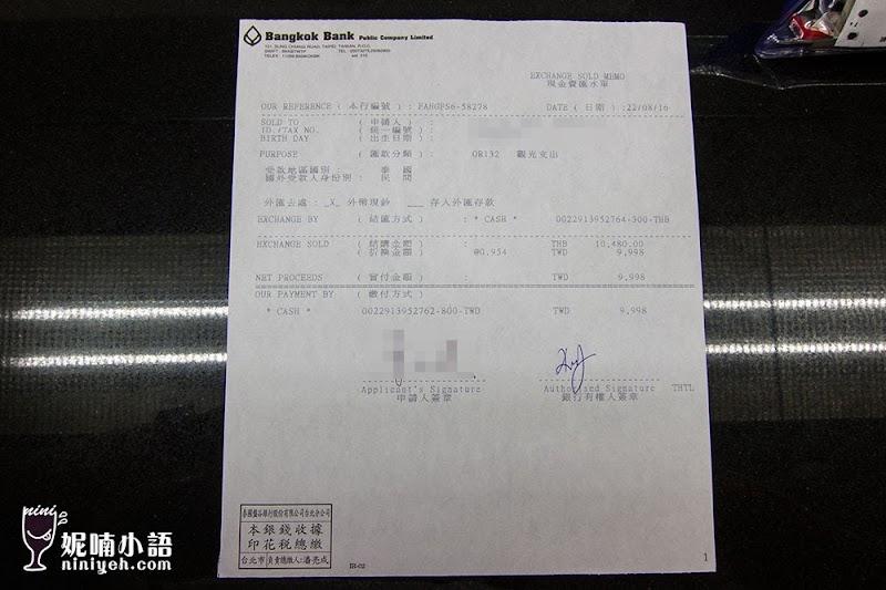【泰國簽證】讓你一天就到手超簡單觀光簽證教學