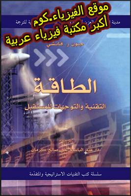 تحميل كتاب الطاقة التقنية والتوجهات للمستقبل pdf