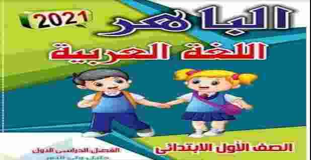 كتاب الباهر في اللغة العربية للصف الأول الابتدائى ترم اول 2021