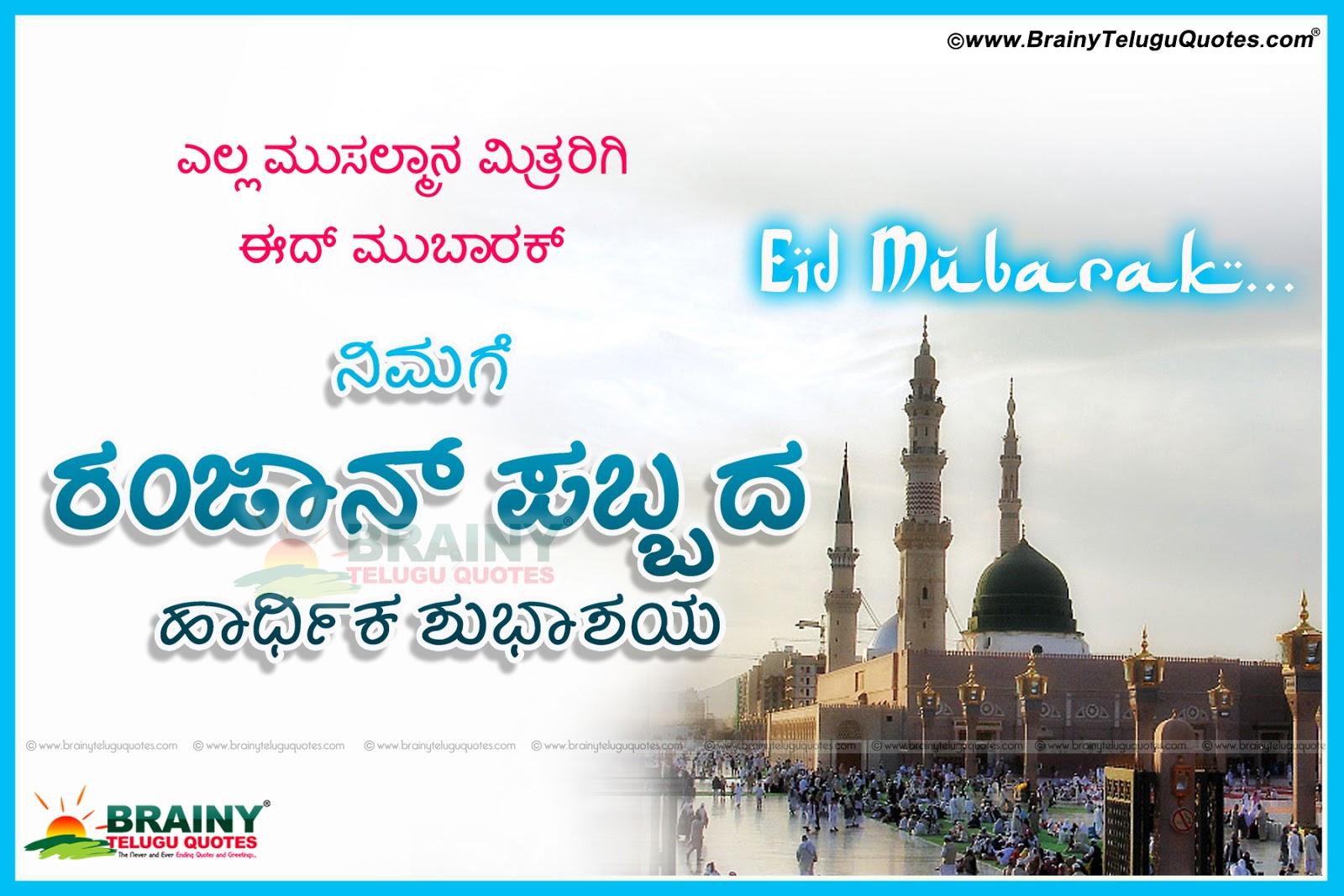 eid mubarak greetings quotes in kannada
