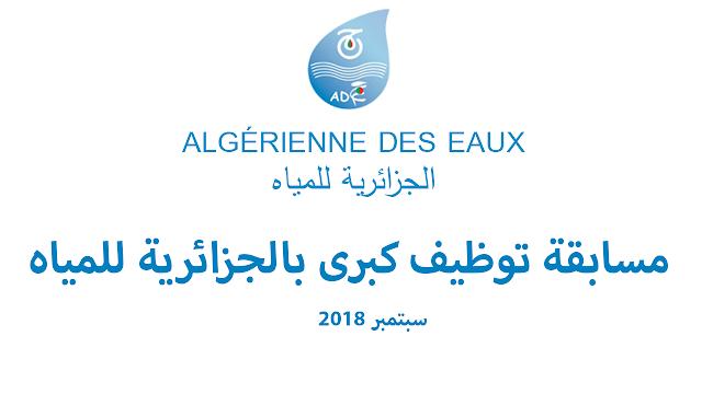 مسابقة توظيف كبرى بالجزائرية للمياه في جميع الولايات - سبتمبر ade recrutement 2018