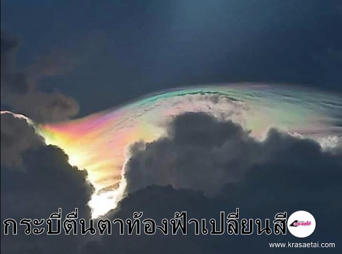กระบี่ตื่นตาท้องฟ้าเปลี่ยนสีสวยงามของธรรมชาติ ดุจดั่งภาพวาดสีน้ำมัน