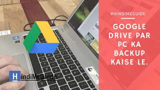 Google Drive पर PC का बैकअप कैसे लें?