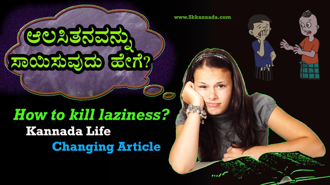 ಆಲಸಿತನವನ್ನು ಸಾಯಿಸುವುದು ಹೇಗೆ? How to kill laziness? Kannada Life Changing Article