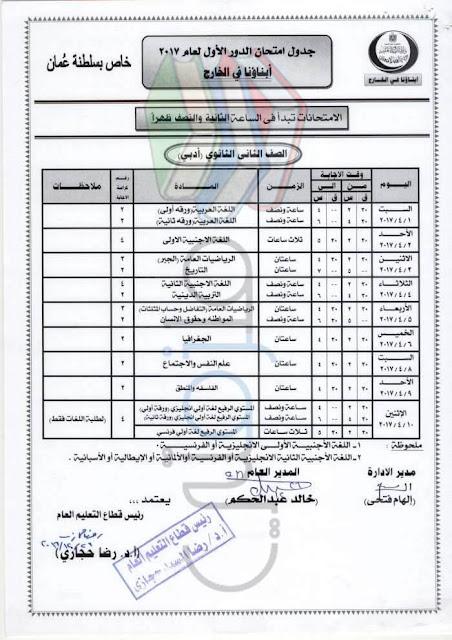 جدول امتحانات الصف الثاني الثانوي ادبي لابناؤنا في الخارج 2017 عمان
